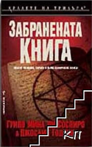 Забранената книга