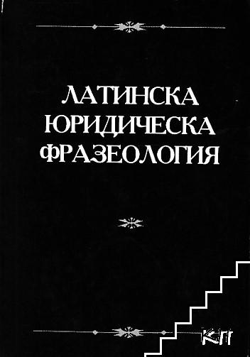 Латинска юридическа фразеология