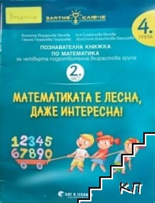Математиката е лесна, даже интересна. Част 2