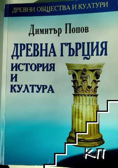 Древна Гърция история и култура