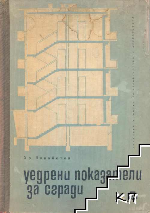 Уедрени показатели за сгради. Част 1: Жилищни сгради