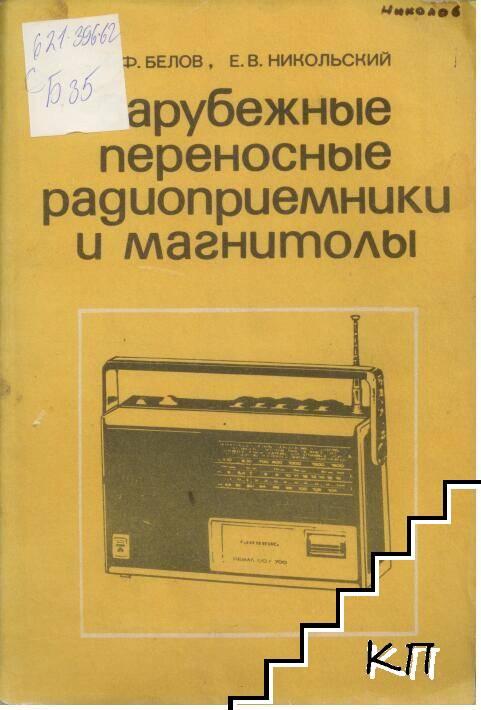 Зарубежные переносные радиоприемники и магнитолы