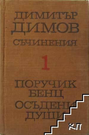 Съчинения в пет тома. Том 1