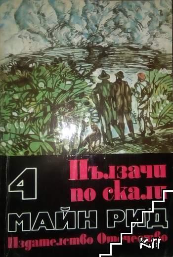 Избрани произведения в шест тома. Том 4: Ловци на растения. Пълзачи по скали