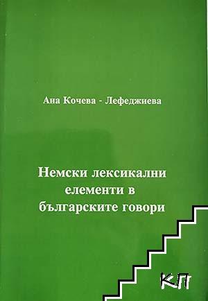 Немски лексикални елементи в българските говори
