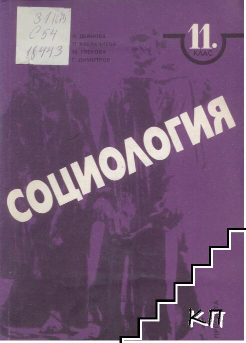 Социология за 11. клас