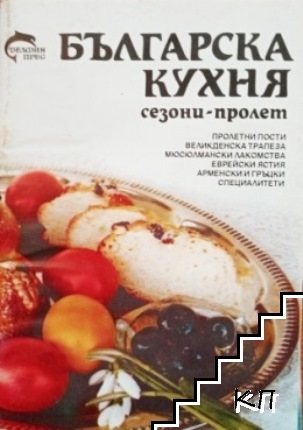 Българска кухня. Сезони - пролет
