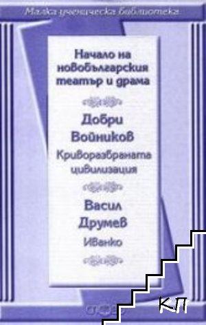 Начало на новобългарския театър и драма: Криворазбраната цивилизация; Иванко