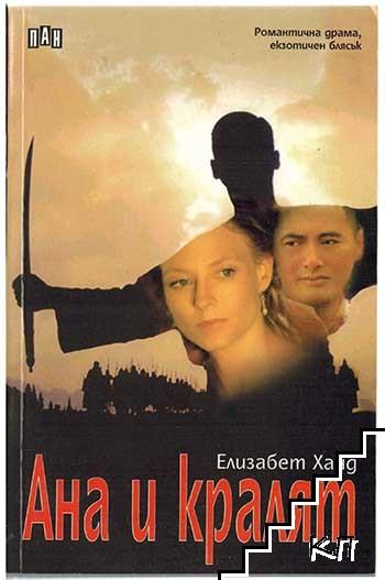 Ана и кралят
