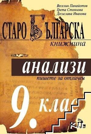 Старобългарска книжнина за 9. клас