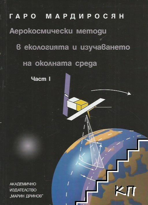 Аерокосмически методи в екологията и изучаването на околната среда. Част 1