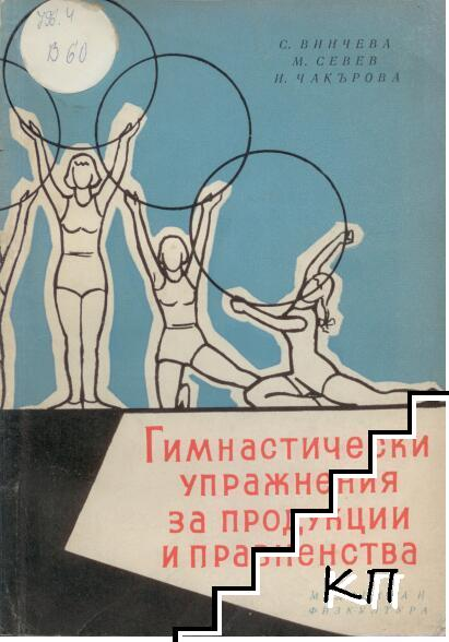 Гимнастически упражнения за продукции и празненства