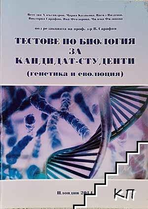 Тестове по биология за кандидат-студенти