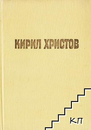 Съчинения в пет тома. Том 4