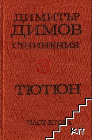 Събрани съчинения в пет тома. Том 3: Тютюн. Част 2