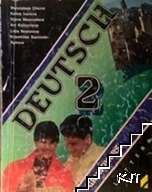 Deutsch 2: Grundkurs. Lektionen 1-10
