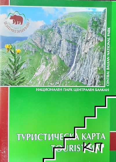 Национален парк Централен Балкан. Туристическа карта