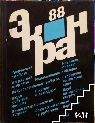 Экран '88