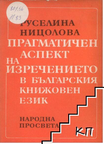 Прагматичен аспект на изречението в българския книжовен език