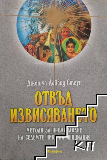 Енциклопедия на духовния път. Том 3: Отвъд извисяването