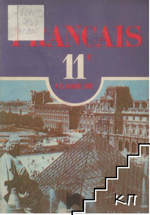 Français de 11. classe