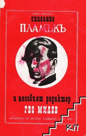 """Списание """"Пламъкъ"""" и неговият редактор Гео Милев"""