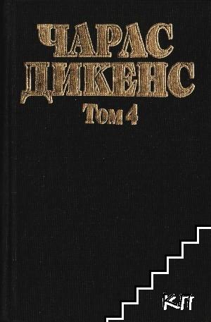 Избрани творби в пет тома. Том 4: Домби и син