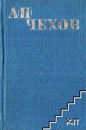 Избрани произведения в шест тома. Том 6: Пиеси. Писма