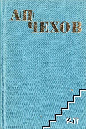 Избрани произведения в шест тома. Том 2: Разкази и повести 1887-1888