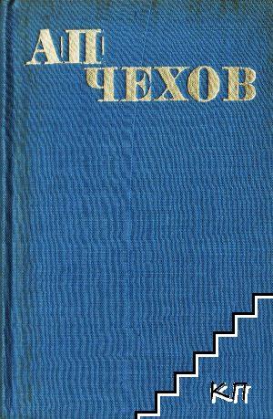 Избрани произведения в шест тома. Том 4: Разкази и повести 1893-1895