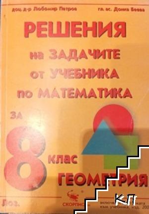 Решения на задачите от учебника по математика за 8. клас. Геометрия