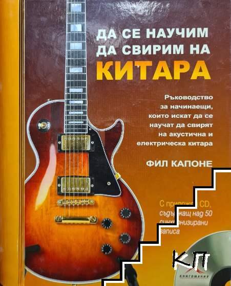 Да се научим да свирим на китара + CD