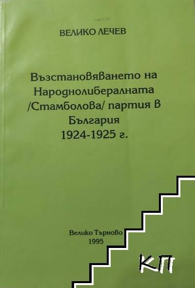Възстановяването на Народнолибералната (Стамболова) партия в България 1924-1925 г.