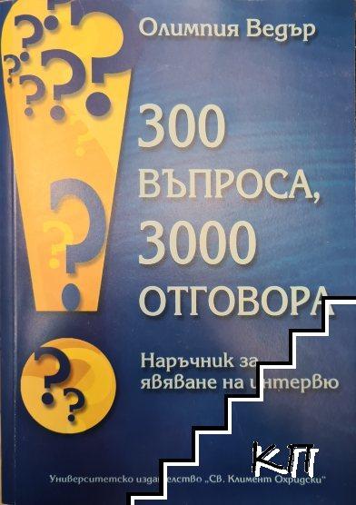 300 въпроса, 3000 отговора. Наръчник за явяване на интервю