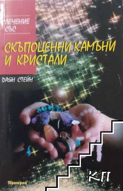 Лечение със скъпоценни камъни и кристали