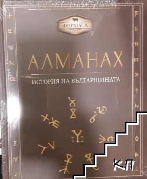 Алманах: История на българщината / Алманах: Традиции и празници на българите