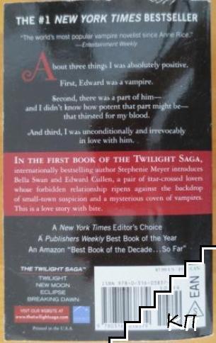 Twilight (Допълнителна снимка 1)