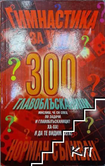 Гимнастика за ума: 300 главоблъсканици