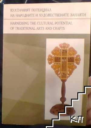 Културният потенциал на народните и художествените занаяти