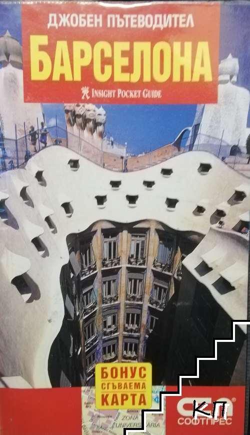 Джобен пътеводител: Барселона