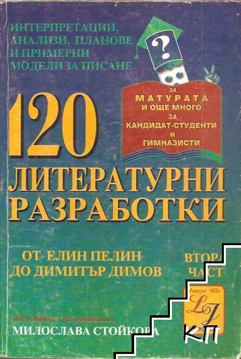 120 литературни разработки. Част 2