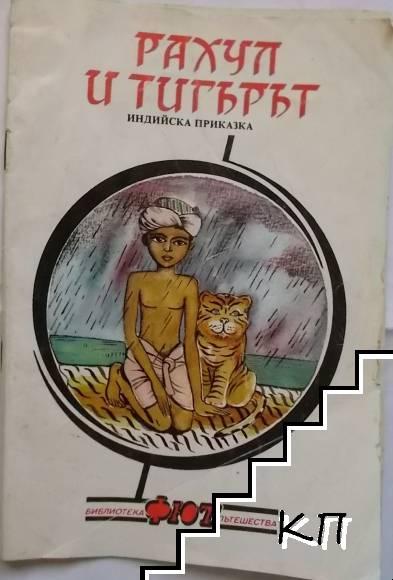 Рахул и тигърът