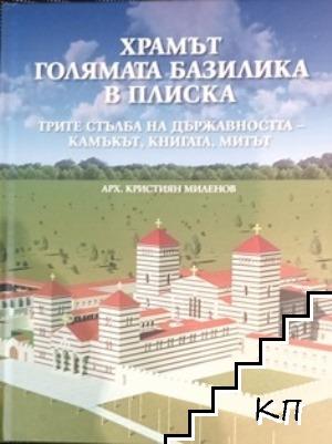 Храмът Голямата базилика в Плиска