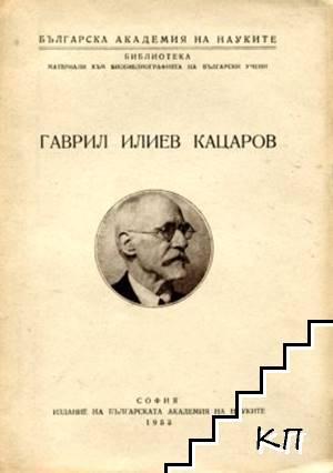 Гаврил Илиев Кацаров