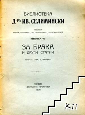 Библиотека ''Д-ръ Ив. Селимински''. Книжка 7: За брака и други статии