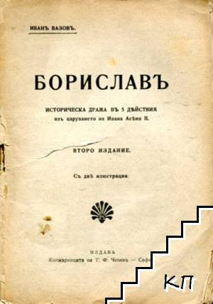 Бориславъ