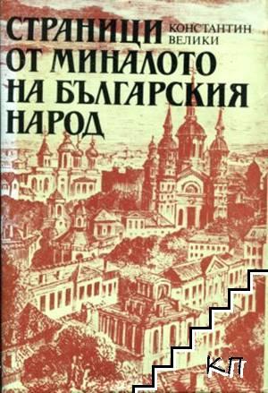 Страници от миналото на българския народ