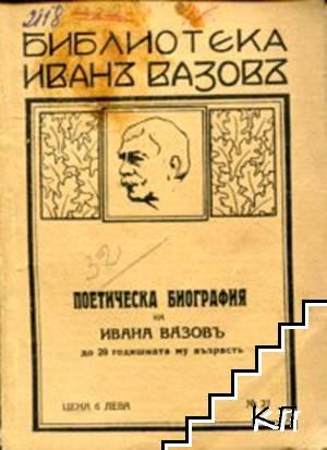 Поетическа биография на Иванъ Вазовъ до 20-годишната му възрасть
