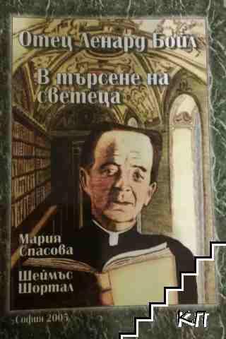 Отец Ленард Бойл; В търсене на светеца