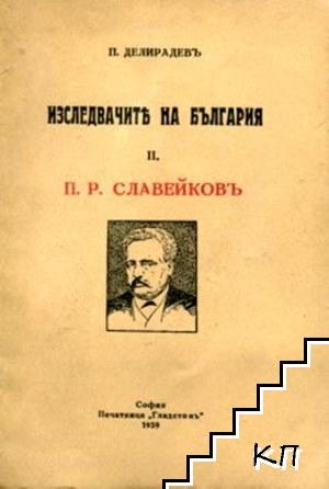 Изследвачите на България. Книга 2: П. Р. Славейковъ